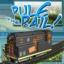 Rule The Rail
