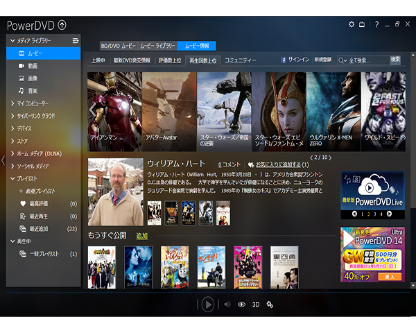 「VLC media player」定番の無料メディアプレイ …